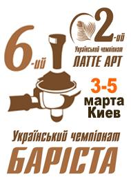 6-й чемпионат Бариста в Украине